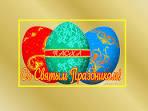 Пасха: история, обычаи, подготовка к празднику  2093404