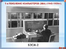 История развития вычислительной техники Поколения ЭВМ компьютеров  Назад