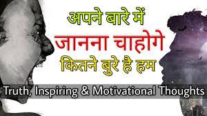 Zindagi Ke Sabse Kadwe Sach Top Inspiring Motivational Quotes Hindi Success