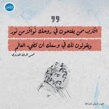 الصداقه-hashtag på Twitter