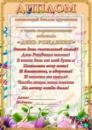 Дипломы на день рождения шуточные дипломы на день рождения  Диплом на день рождения В честь торжественного события