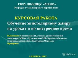 Презентация на тему ГБОУ ДПО ПК С МРИО Кафедра гуманитарного  1 ГБОУ