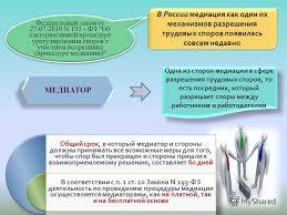 Презентация на тему МЕДИАЦИЯ КАК АЛЬТЕРНАТИВНЫЙ МЕТОД РАЗРЕШЕНИЯ  6 В