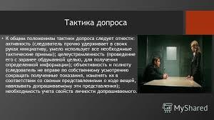 Презентация на тему Тактика допроса Выполнил Стрекалов Петр  3 Тактика допроса К общим положениям тактики