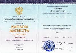 ru blog archive Диплом магистра с отличием Диплом магистра с отличием 107824 0113861 Направление подготовки 27 04 03 Системный анализ и управление Регистрационный номер 1071