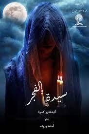 """سيدة الفجر"""" ثاني أيام العيد على مسرح الطليعة - اليوم السابع"""
