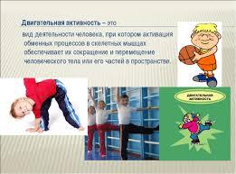 Реферат Двигательная активность и ее влияние на здоровье ru Влияние двигательной активности на здоровье человека реферат