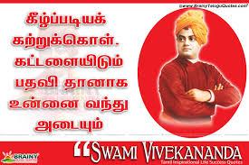 Vivekananda வவக கதகள Best Vivekananda Quotes In