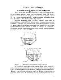 Исследование технологического процесса механической обработки  Исследование технологического процесса механической обработки детали Вилка КИС 0216304Б Технологический раздел дипломного проекта