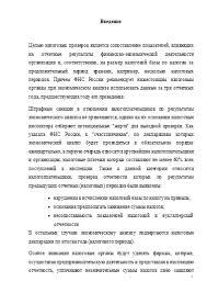 Организация и методика проведения налоговых проверок по НДС  Организация и методика проведения налоговых проверок по НДС 07 10 10