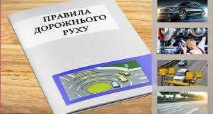 З 25 листопада в Україні набули чинності зміни до Правил дорожнього руху. Вони стосуються водіїв, пасажирів, велосипедистів і пішоходів