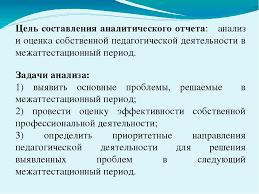 Аналитический отчет учителя русского языка и литературы за  слайда 3 Цель составления аналитического отчета анализ и оценка собственной педагогич
