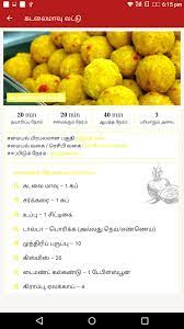 Sweet recipes tamil apk we provide on this page is original, direct fetch from google store. Snacks Sweets Recipes Quick Ideas In Tamil 2018 Pour Android Telechargez L Apk