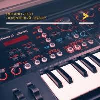 Обзор <b>синтезатора Roland JD-Xi</b>. Лучшее от аналога и цифры ...