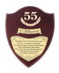 лет Плакетка 55 лет