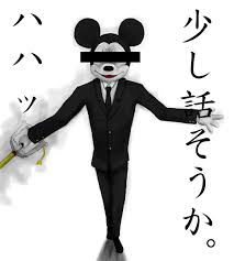 ミッキーマウス ニコニコ静画 イラスト