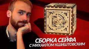 Сборка 3D пазла <b>Ugears</b> с Михаилом Кшиштовским - YouTube