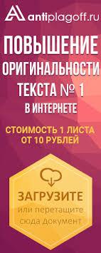 Проверка работ на плагиат в МИТСО Белорусский молодежный форум Предлагается вашему вниманию проверка научных работ на плагиат с помощью грамотно устроенного и современного сервиса antiplagoff ru