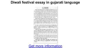 diwali festival essay in gujarati language google docs