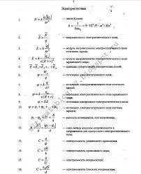 Все основные формулы по физике за класс онлайн скачать •  ГИА ЕГЭ ОГЭ решения заданий ответы КИМы условия гиа егэ огэ скачать онлайн все основные формулы по физике online подготовка к тесту экзамену гиа егэ