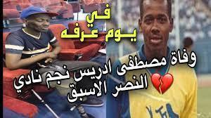 مصطفى ادريس في ذمةالله لاعب نادي النصر الاسبق - YouTube