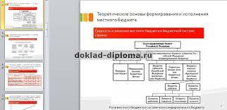 Дипломная работа Организация исполнения расходов на разных  Организация исполнения федерального бюджета диплом