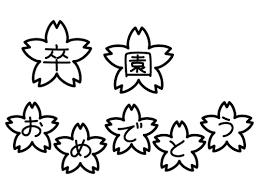 桜の卒園おめでとうの文字の白黒イラスト かわいい無料の白黒