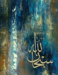 67 Best <b>Arabic</b> Calligraphy images in 2019 | <b>Islamic art</b>, Sketches ...