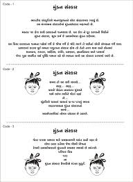 mundan ceremony clipart clipartfest gujarati wedding invitation