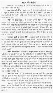 time management essay in hindi edu essay time management essay in hindi edu essay