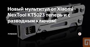 Новый <b>мультитул</b> от Xiaomi - <b>NexTool KT5023</b> теперь и с ...