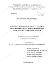 Диссертация на тему Разработка модели использования баз данных  Диссертация и автореферат на тему Разработка модели использования баз данных сети stn international