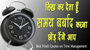 समय क महतव Life Changing Time Management Quotes In