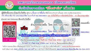 เช็คด่วน!ลงทะเบียนฉีดวัคซีนซิโนฟาร์มฟรี 10 จุดทั่วไทย