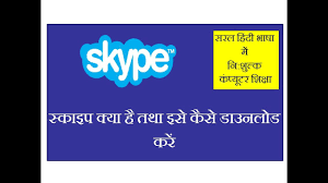 What Is Skype How To Download Skype In Hindi Skype Kya Hai Ise Kaise Download Kare