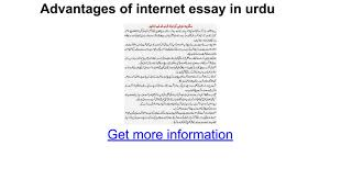advantages of internet essay in urdu google docs