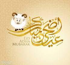 صور عيد الاضحى المبارك - اقتباسات
