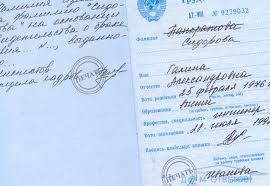 Замена паспорта при смене фамилии в связи с вступлением в брак  Замена паспорта при смене фамилии в связи с вступлением в брак
