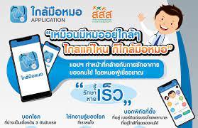 แอป 'ใกล้มือหมอ' เช็คอาการโควิด-19 แค่ปลายนิ้ว ช่วยคนไทยรู้เร็ว รักษาเร็ว  หายเร็ว | Hfocus.org เจาะลึกระบบสุขภาพ