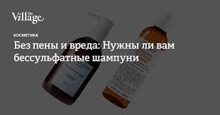 Без пены и вреда: Нужны ли вам <b>бессульфатные шампуни</b> ...