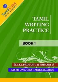 tamil books online pdf tamil ebooks for tamilcube tamil writing practice book 1