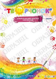 Творчонок творческие конкурсы для детей и взрослых Образцы  Диплом Творчонок
