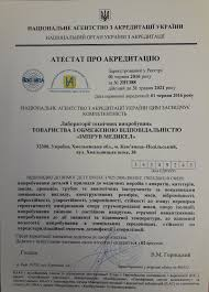 according to the decree of ministry of economic development and trade of ukraine of 11 11 2016 no 1898 on appointment of authorities for s