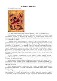 Реферат на тему Рождество Христово docsity Банк Рефератов Скачать документ