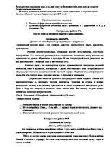 Банк контрольных работ docx Банк контрольных работ по русскому  Банк контрольных работ по русскому языку 7 класс
