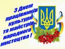 9 листопада - Всеукраїнський день   працівників   культури   та    майстрів   народного  мистецтва