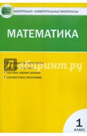 Книга Контрольно измерительные материалы Математика класс  Контрольно измерительные материалы Математика 1 класс
