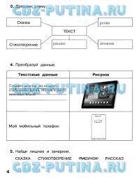 ГДЗ решебник по информатике класс рабочая тетрадь Матвеева Часть 2