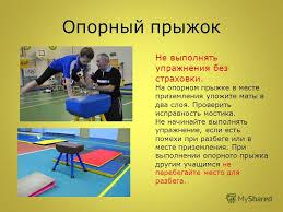Презентация на тему Техника безопасности на уроке гимнастики  7 Опорный