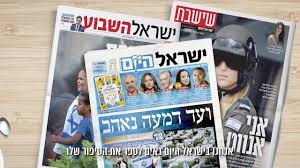 D-Say - ישראל היום | Facebook